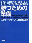 ラグビー元日本代表ヘッドコーチとゴールドマン・サックス社長が教える勝つための準備