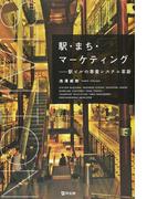駅・まち・マーケティング 駅ビルの事業システム革新