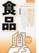 食品 2019年度版