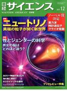 日経サイエンス 2017年 12月号 [雑誌]