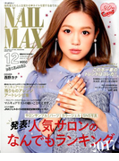 ネイルMAX 2017年 12月号 [雑誌]