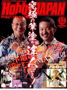 Hobby JAPAN (ホビージャパン) 2017年 12月号 [雑誌]