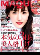 MAQUIA (マキア) 2017年 12月号 [雑誌]