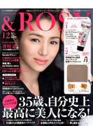 &ROSY 2017年 12月号 [雑誌]
