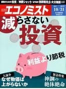 週刊 エコノミスト 2017年 10/31号 [雑誌]