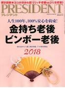 PRESIDENT (プレジデント) 2017年 11/13号 [雑誌]