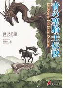 【全1-2セット】青の聖騎士伝説(電撃文庫)