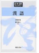 漢語 (日本語ライブラリー)