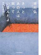 きっとあの人は眠っているんだよ 穂村弘の読書日記