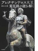 アレクサンドロス大王東征路の謎を解く