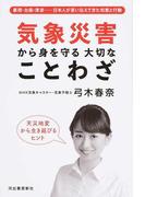 気象災害から身を守る大切なことわざ 豪雨・台風・津波…日本人が言い伝えてきた知恵と行動
