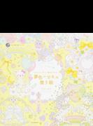"""""""かわいい♥""""の魔法にかかる夢色ハピネス塗り絵 Colors make you happy♥"""