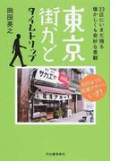 東京街かどタイムトリップ 23区にいまだ残る懐かしくも奇妙な景観