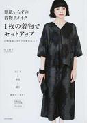型紙いらずの着物リメイク 1枚の着物でセットアップ 着物地使いきりで2着作れる!