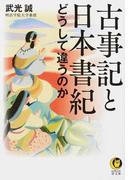 古事記と日本書紀どうして違うのか (KAWADE夢文庫)(KAWADE夢文庫)