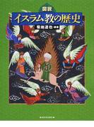 図説イスラム教の歴史 (ふくろうの本)