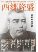 西郷隆盛 維新最大の謎 生誕190年・没後140年記念総特集