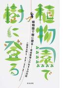 植物園で樹に登る 育成管理人の生きもの日誌