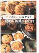 マフィンとビスケット アメリカンベーキングレシピ〜お菓子から食事まで〜