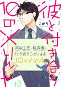 【1-5セット】彼と付き合う10のメリット(arca comics)