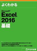 【期間限定価格】Excel 2016基礎