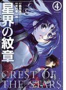 星界の紋章(4)(メテオコミックス)