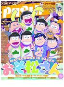PASH! 2017年11月号