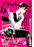 【電子版】月刊コミックフラッパー 2017年11月号(フラッパーシリーズ)