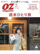 OZmagazine  2017年11月号 No.547(OZmagazine)