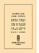 中公DD 政党徹底大討論  田原総一朗が斬る(中央公論 Digital Digest)