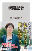 新聞記者(角川新書)