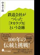 鉄道会社がつくった「タカラヅカ」という奇跡(ポプラ新書)