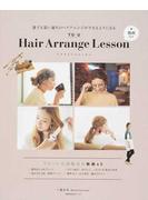 YU−U Hair Arrange Lesson 誰でも思い通りのヘアアレンジができるようになる