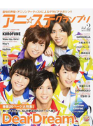 アニ☆ステグランプリ Vol.2