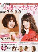 """BEST HIT!小顔ヘアカタログ500 """"小顔""""のカギは顔型だった!顔型別にヘアスタイルを紹介♡"""