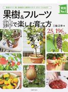 果樹&フルーツ鉢で楽しむ育て方 果樹のベリー類・柑橘類から野菜のイチゴ・メロン・スイカまで 25種196品種