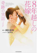 8年越しの花嫁 奇跡の実話 ノベライズ版
