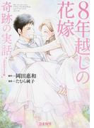 8年越しの花嫁 奇跡の実話 コミカライズ版