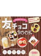 友チョコBOOK 1000円で20人分作れる!