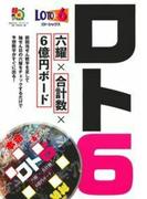 ロト6六耀×合計数×6億円ボード