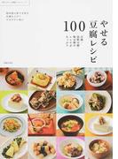 やせる豆腐レシピ100 豆腐・高野豆腐・粉豆腐のレシピがたっぷり (体がよろこぶ健康レシピシリーズ)