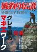 磯釣り伝説 Vol.7 冬磯完全攻略!!グレを操るマキエワーク