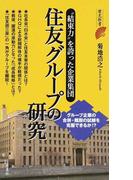 """住友グループの研究 """"結束力""""を誇った企業集団 (歴史新書)(歴史新書)"""
