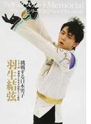 フィギュアスケートMemorialグランプリシリーズ2017 inロステレコム杯 羽生結弦