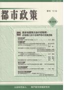 都市政策 第169号 熊本地震発災後の初動期・応急期における神戸市の支援活動