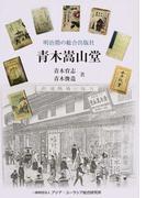 青木嵩山堂 明治期の総合出版社