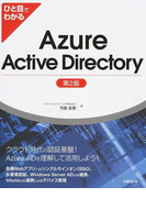 ひと目でわかるAzure Active Directory 第2版