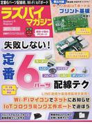 ラズパイマガジン 2017年12月号 (日経BPパソコンベストムック)(日経BPパソコンベストムック)