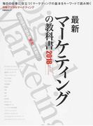 最新マーケティングの教科書 2018 (日経BPムック)(日経BPムック)