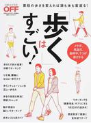 「歩く」はすごい! (日経ホームマガジン 日経おとなのOFF)